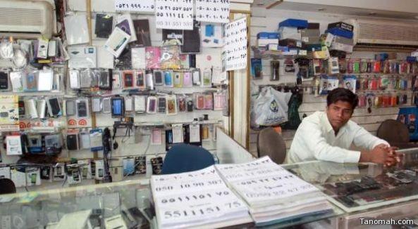 قصر العمل في نشاط بيع وصيانة أجهزة الجوالات على السعوديين
