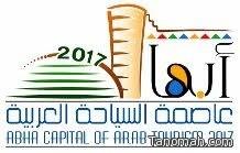 """أمير عسير يعتمد شعار """" أبها .. عاصمة السياحة العربية ٢٠١٧ """""""