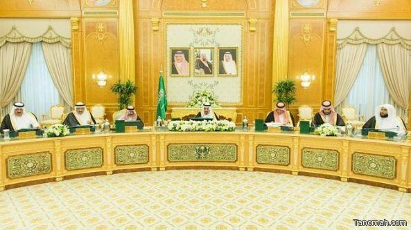 مجلس الوزراء يوافق على تعديل تنظيم هيئة حقوق الإنسان