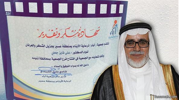 جمعية آباء تكرم اللواء الدكتور على الجحني
