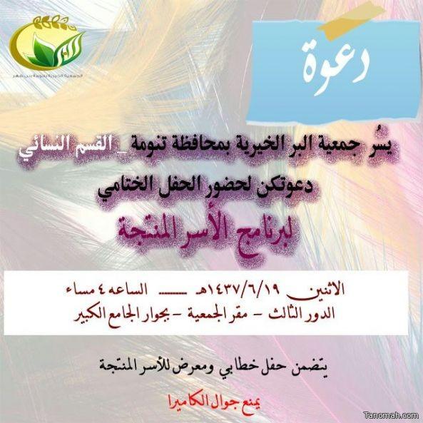 خيرية #تنومة توجه الدعوة لحضور معرض الأسر المنتجة