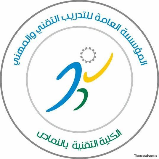 انطلاق التصفيات الأولية لبطولة كأس المؤسسة في ضيافة تقنية #النماص على كاردف