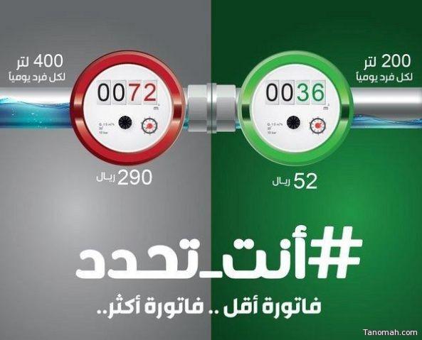 حملة «أنت تحدد» تشرح حساب فاتورة المياه وفق التعرفة الجديدة