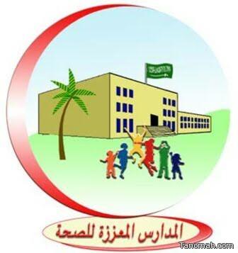 إنطلاق المرحلة النهائية لتقييم المدارس المعززة للصحة بتعليم النماص اليوم