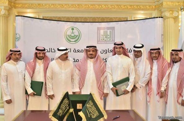 جامعة الملك خالد توقع اتفاقية تعاون مع مركز أبحاث مكافحة الجريمة بوزارة الداخلية