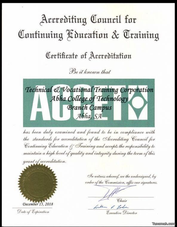 الكلية التقنية بأبها تحصل على أعتماد مجلس الأعتماد المهني الأمريكي للتعليم