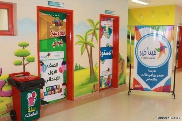 تعليم النماص : مدرسة جعفر بن أبي طالب ومدرسة أكرم تحصدان المركز الأول في مشروع فينا خير