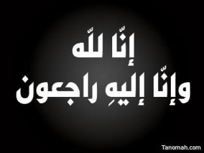 عبدالله بن حابش الى رحمة الله تعالى
