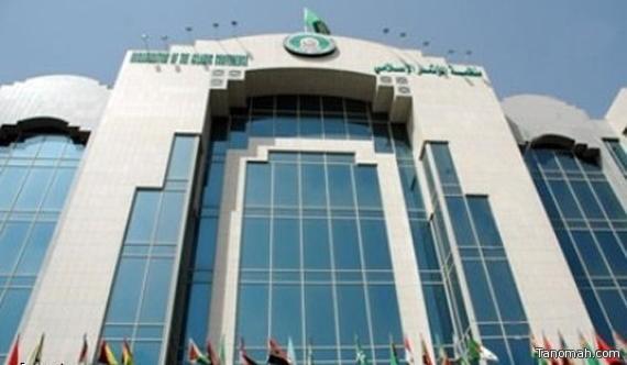 ارتفاع حجم التجارة البينية في دول منظمة التعاون الإسلامي إلى 878 مليار دولار