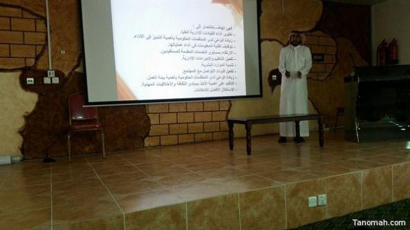 ورشة عمل للجنة جائزة محافظة #تنومة للتميز