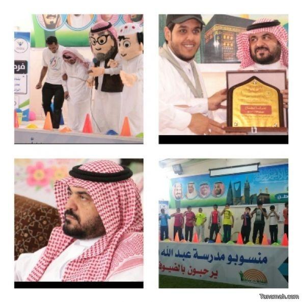 مدير مكتب تعليم بني عمرو يرعى احتفال ( فرحة نجاح ) بنادي الحي في مدرسة عبدالله بن عمر
