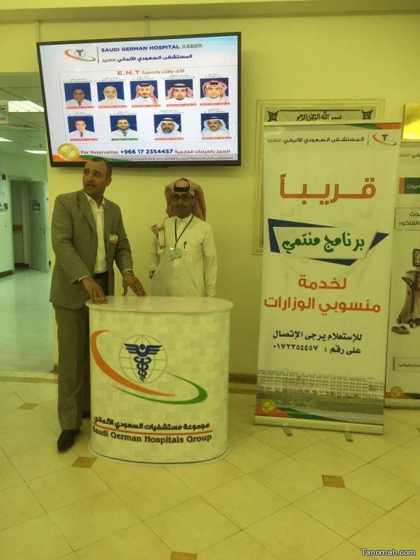 """المستشفى السعودي الألماني بـ""""عسير """" تطلق برنامج منتمي لمنسوبي """"الوزارت الحكومية"""""""