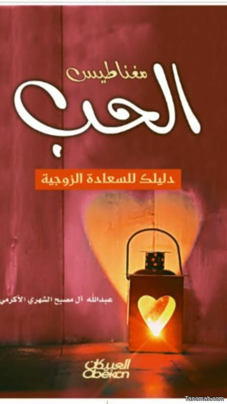 """الأكرمي يصدر كتابه """"مغناطيس الحبّ"""""""