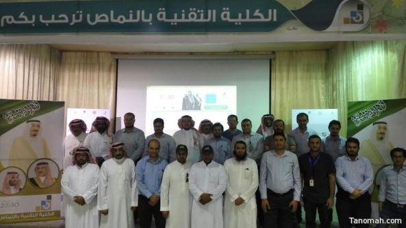 تقنية #النماص تقيم برنامجا تعريفيا لدور المؤسسة العامة للتدريب في رؤية المملكة 2030