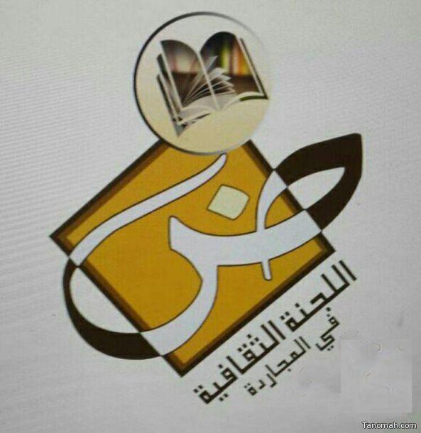 اللجنة الثقافية بـ #المجاردة تدعو لحضور مسامرة رمضانية ثقافية