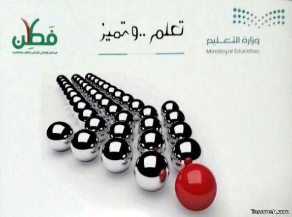 مبادرة تعلم وتميّز مع فطن ولقاء مع د. الربيعة الخميس القادم
