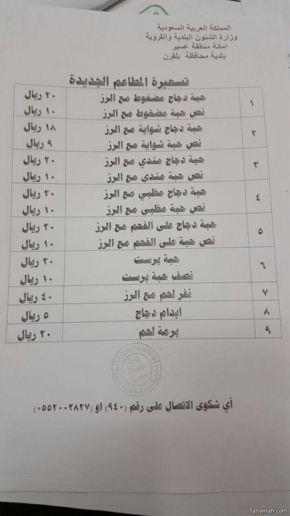 مواطنون يطالبون بلديتي #تنومة و #النماص بتحديد أسعار السلع