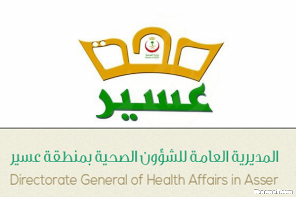 اختتام فعاليات المناشط الدينية لصحية عسير لشهر رمضان