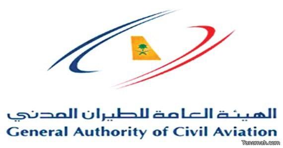 هيئة الطيران المدني تصدر اللائحة الجديدة لحماية العملاء