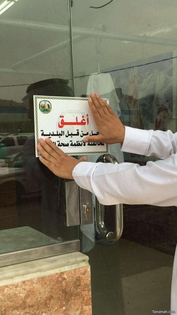 بالصور: بلدية #تنومة تغلق وتغرم عدد من المحلات المخالفة
