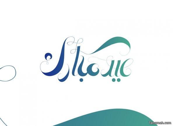 """""""#صحيفة تنومة"""" تهنئ القيادة والشعب السعودي والإسلامي بحلول عيد الفطر المبارك"""