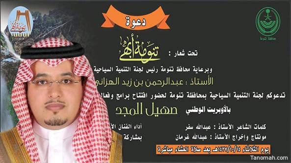 #الهزاني يوجه الدعوة لحضور حفل إفتتاح صيف #تنومة