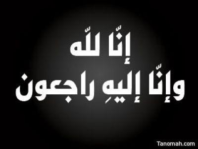 أبنة عبدالرحمن أبوعادي الى رحمة الله تعالى