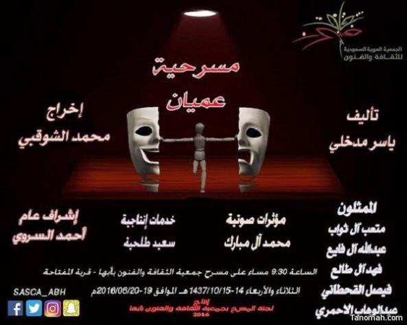 """فنون #أبها تقدم العرض اﻷول لمسرحية """" عميان """" مساء الثلاثاء"""