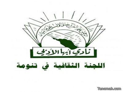 اللجنة الثقافية بمحافظة تنومة تقيم لقاءها الثقافي الصيفي الثاني بشعف آل سوده