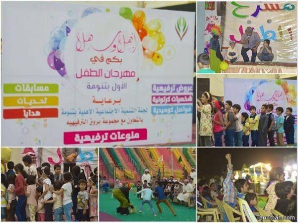 انطلاق فعاليات مهرجان الطفل بتنومة
