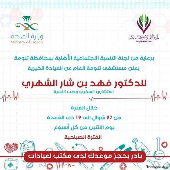 عيادة الدكتور فهد شار الخيرية تبدأ عملها بمستشفى #تنومة