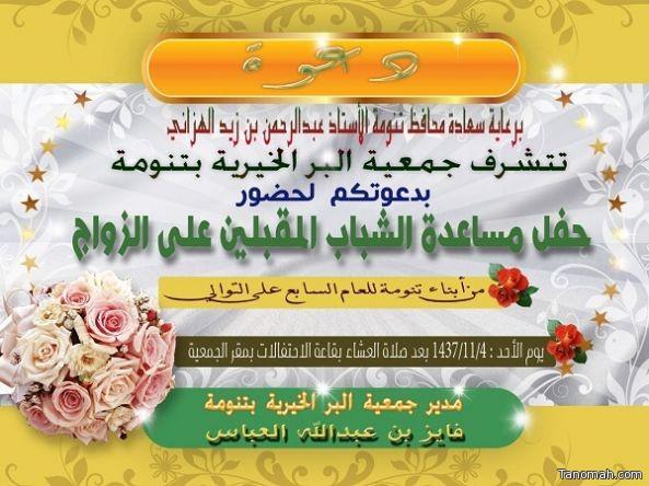 جمعية #البر بتنومة تقيم حفل مساعدة الشباب المقبلين على الزواج