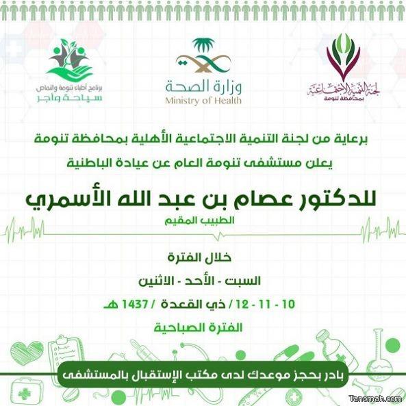 مستشفى #تنومة يعلن عن عيادة د. عصام عبدالله الأسمري