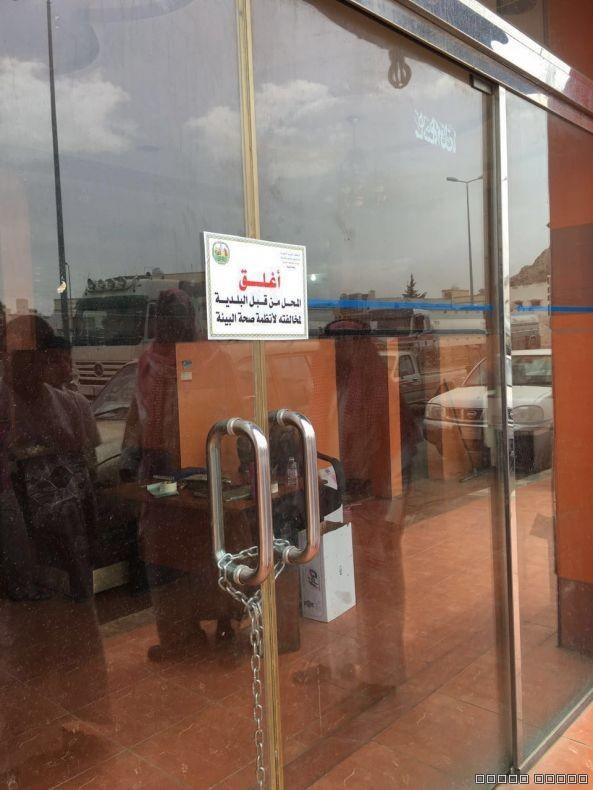 بلدية #تنومة تغلق عدداً من المحلات المخالفة