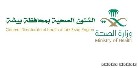اكثر من 250 الف ريال اجمالي مخالفة القطاع الصحي الخاص ببيشة 1437هـ