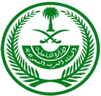 الداخلية: استشهاد العريف مدخلي نتيجة سقوط مقذوف عسكري من الأراضي اليمنية
