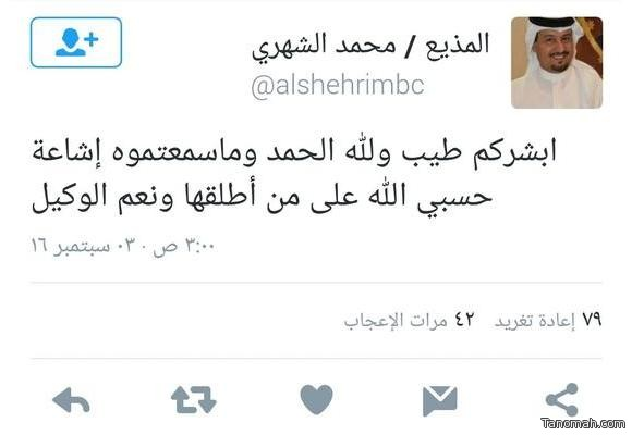 الإعلامي محمد فهد الشهري ينفي خبر وفاته