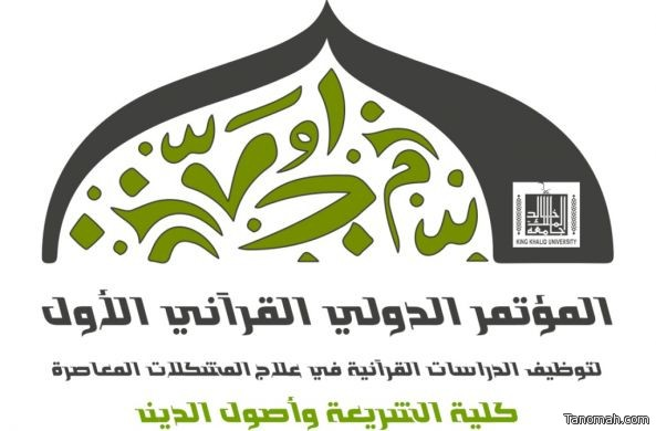 جامعة الملك خالد تنهي استقبال بحوث المؤتمر الدولي القرآني الأول
