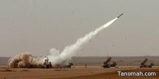 الدفاع الجوي السعودي يعترض صاروخًا باليستيًا أطلقته المليشيات الحوثية باتجاه خميس مشيط