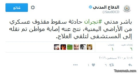 سقوط مقذوف عسكري من الأراضي #اليمنية يصيب مواطن في #نجران