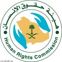 معرض توعوي تثقيفي عن حقوق الإنسان في كلية النماص