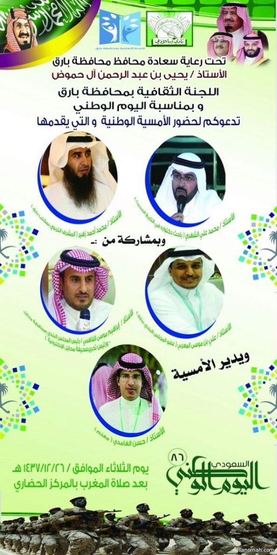 أمسية وطنية في ثقافية #بارق