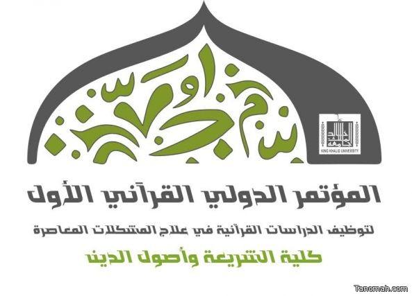 جامعة الملك خالد تقيم المؤتمر القرآني الأول