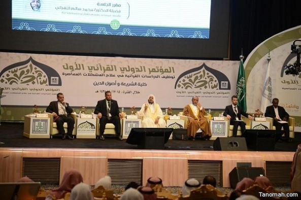 المؤتمر الدولي القرآني الأول بجامعة الملك خالد يواصل فعالياته
