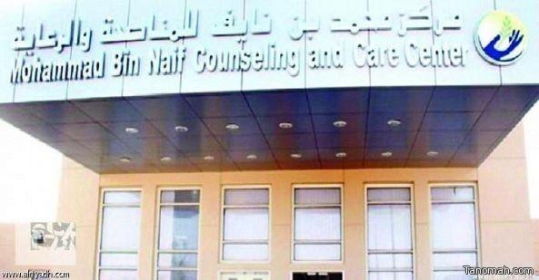 تخريج 154 مستفيداً من مركز محمد بن نايف للمناصحة والرعاية