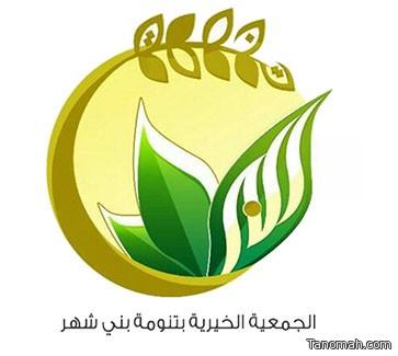 #وظائف شاغرة بجمعية البر الخيرية بمحافظة #تنومة