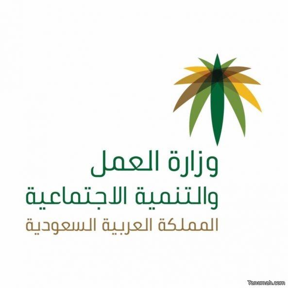 """""""العمل"""" تستعد لإطلاق استراتيجية أعمال التطوع في تظاهرة تشهدها مناطق المملكة الاثنين المقبل"""