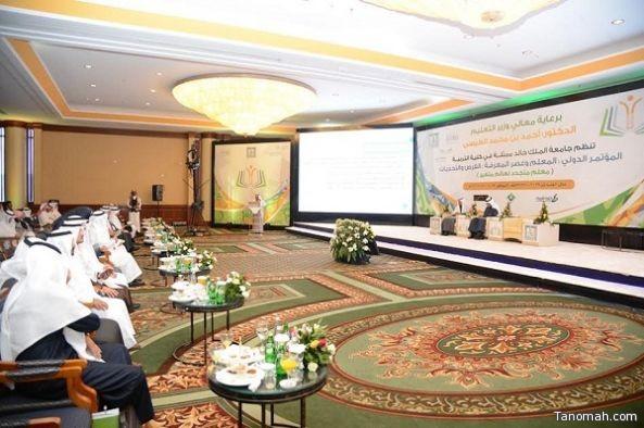 """المؤتمر الدولي """"المعلم وعصر المعرفة"""" بجامعة الملك خالد يعقد 5 جلسات في يومه الثاني"""