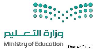 تعليم النماص ينظم ( ملتقى الموارد البشرية الأول )