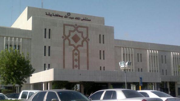 اكثر من 300 عملية جراحية اجراها مستشفي الملك عبدالله بـ #بيشة